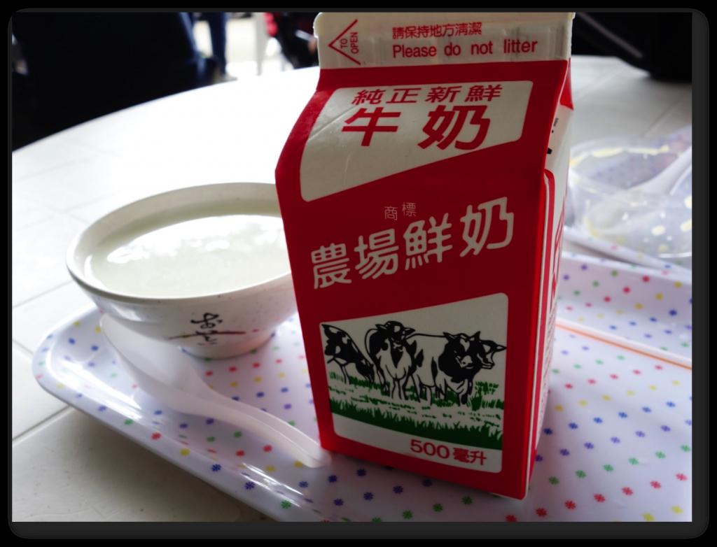 農場牛奶2