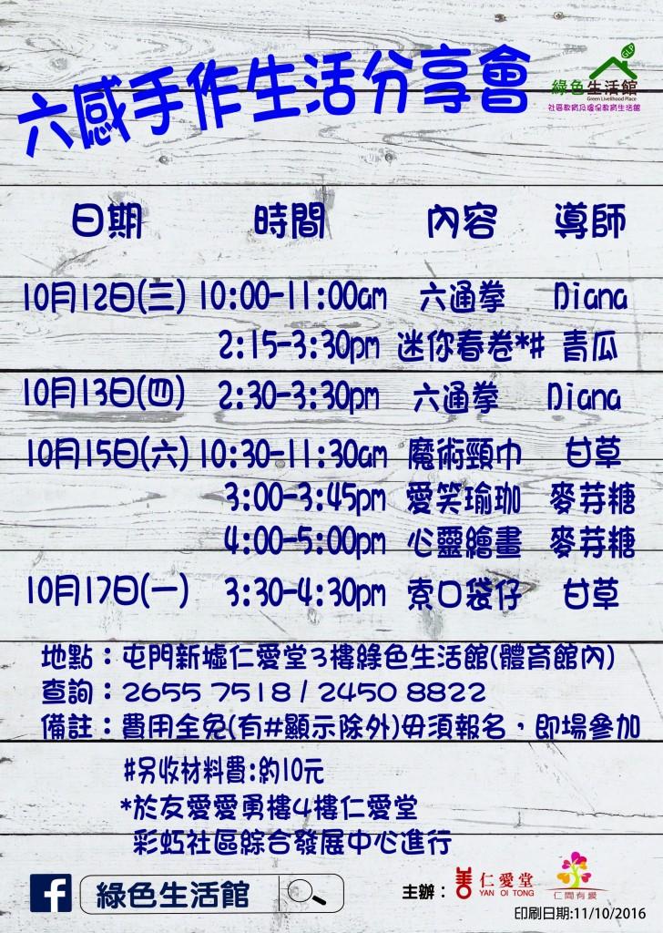 六感手作生活分享會10月12-19日-01