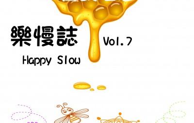 樂慢誌 Vol.7-01