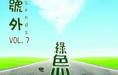 綠色號外 Vol. 7-01