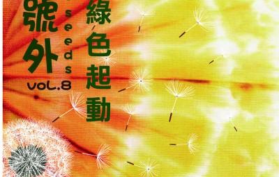 綠色號外 Vol. 8 封面-01